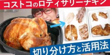 コストコ人気デリ!ロティサリーチキンの切り方と活用法【動画】