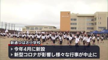 コロナ禍で延期の運動会を開催 新潟市の小学校 玉入れで軍手着用など感染症対策【新潟市西区】