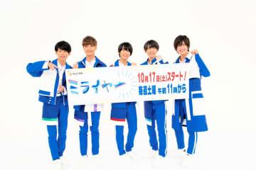 LilかんさいMC新番組「ミライヤー」で新曲お披露目 10.17スタート