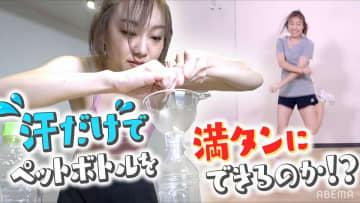 """自称""""汗っかきアイドル""""SKE48・須田亜香里がペットボトルに汗採取、体を張った動画にファン「エグイってー」"""
