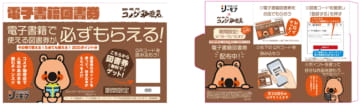 コメダ珈琲店で「コミックシーモア」の電子書籍図書券が必ずもらえる