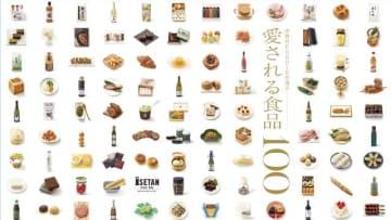 伊勢丹新宿店で売れている食品はどれ!?デパ地下人気の愛される100選