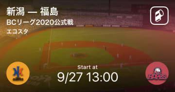【BCリーグ公式戦】まもなく開始!新潟vs福島