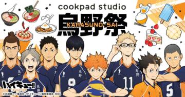 「ハイキュー!!」みんなの大好物をも~っと美味しくアレンジ! cookpadコラボイベント「烏野祭」開催