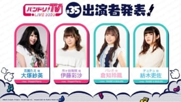 『バンドリ!TV LIVE 2020』第35回は大塚紗英、伊藤彩沙、倉知玲鳳、紡木吏佐が担当