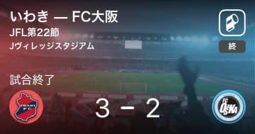 【日本フットボールリーグ(JFL)第22節】いわきが攻防の末、FC大阪から逃げ切る