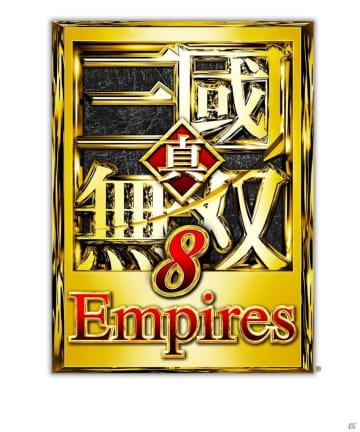 「真・三國無双8 Empires」がPS5/PS4/Xbox Series X/Nintendo Switch/Steam向けに発売決定!