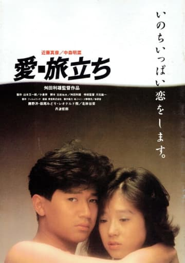 タッキーとジュリー社長の新方針?…封印されていた幻の「昭和ジャニーズ映画」解禁の謎