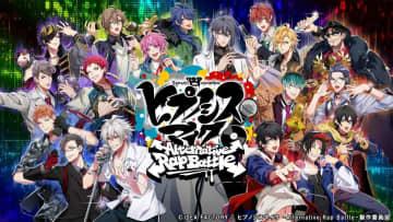 「ヒプノシスマイク -Alternative Rap Battle-」オオサカ・ディビジョン&ナゴヤ・ディビジョンが10月7日に参戦決定!