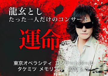 ToshIの1人コンサート、1億円集めたMSSP…コロナ禍の創意工夫ライブは珍妙か