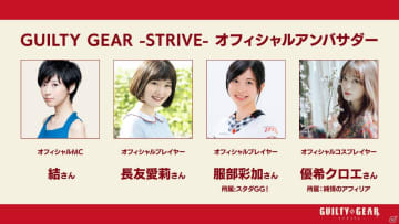 「GUILTY GEAR -STRIVE-」の公式アンバサダーが発表!新参戦キャラクターを公開する生放送も10月11日に配信決定