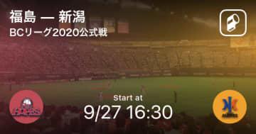 【BCリーグ公式戦】まもなく開始!福島vs新潟