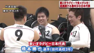 【福スポ】車いすラグビー日本代表・橋本勝也選手 東京パラに向け一日一日を無駄にせず