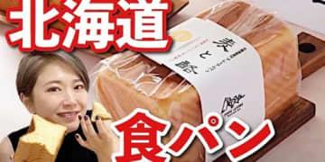 バター感すごっ!フェルム ラ・テールの北海道ジャージー食パンが美味しすぎ【動画】