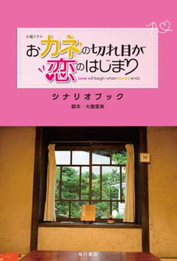 松岡茉優×三浦春馬「カネ恋」シナリオ発売!
