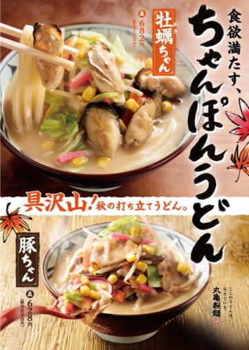 丸亀製麺「牡蠣ちゃんぽんうどん」登場! 牡蠣とバターのコク広がる和風仕立て