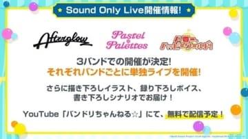 『バンドリ!』Afterglow、Pastel*Palettes、ハロー、ハッピーワールド!が「Sound Only Live」開催
