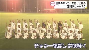 シニアサッカー 宮崎ドリームFC 宮崎県