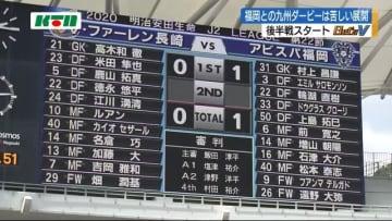 V・ファーレン長崎 福岡に敗れる 7戦未勝利