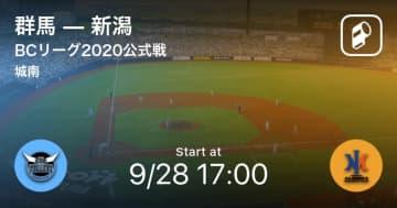 【BCリーグ公式戦】まもなく開始!群馬vs新潟