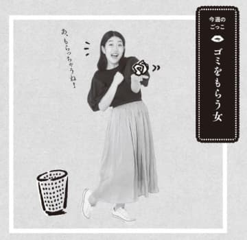 ゴミをもらう女はいい女? 横澤夏子、相手に気を使わせないスキルに感心