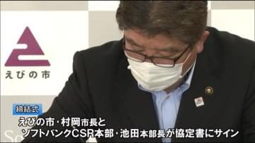 えびの市とソフトバンク連携協定 宮崎県