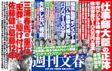 菅内閣はスキャンダル対策で新鮮味のない連中を選んだものの、古傷が次々に暴かれることに?