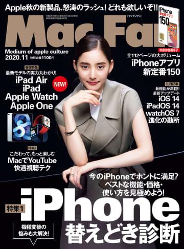 Mac Fan 11月号発売! 特集は「Apple秋の新製品 どれも欲しいぞ!」