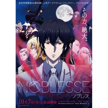 TVアニメ『NOBLESSE』、ジェジュン×HYDEのOP主題歌入りPVを公開