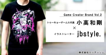 ゲームクリエイターブランド企画第2弾!「ダンガンロンパ」等を手掛けた小高和剛氏をデザインしたTシャツが登場