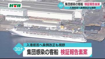 長崎県が検証報告書の素案公表、クラスター発生のクルーズ船