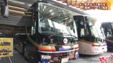 少し贅沢な旅行を! 奈良交通貸切バス 四神シリーズが完成