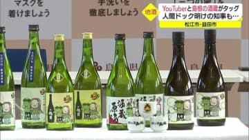 ユーチューバーと島根の酒蔵がタッグ オリジナル日本酒に知事も笑み(島根・松江市)