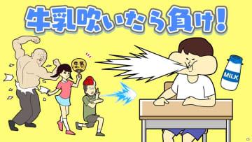 クラスの少年に牛乳を吹かせる脱出ゲーム「牛乳吹いたら負け!」がiOS/Android向けに配信開始!