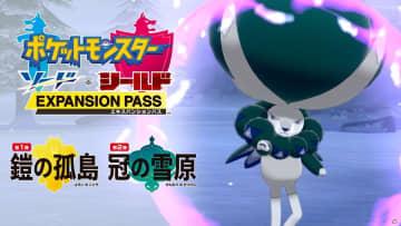 「ポケットモンスター ソード・シールド エキスパンションパス」第2弾「冠の雪原」が10月23日に配信決定!