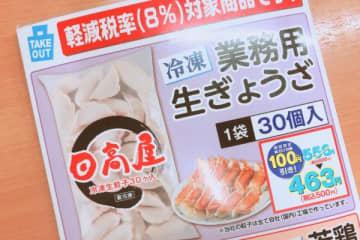 日高屋、じつは業務用の餃子がテイクアウトできる 超コスパで餃子パーティ開催可能