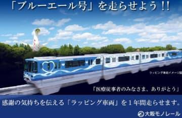 医療従事者にエールを送ろう! 大阪モノレールが「ブルーエール号」運行 クラウドファンディングで支援募る