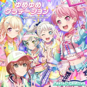 「バンドリ!」よりPastel*Palettesの7th Single「ゆめゆめグラデーション」が発売!