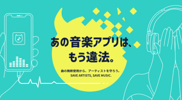 違法音楽アプリの根絶に向けた特設サイト 「あの音楽アプリは、もう違法。」を開設