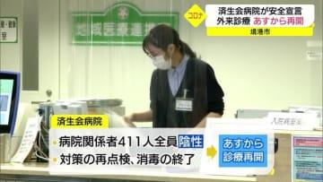 新型コロナ院内感染   中止の外来診療を再開へ(鳥取・境港)