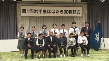 県はばたき賞 児童生徒を表彰 ユース五輪  金メダリストも<岩手・盛岡市>