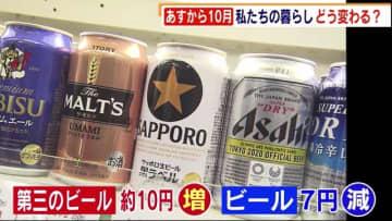 お酒・たばこの値上げ・値下げ 10月からの暮らしどう変わる? 医療にも変化 福岡県