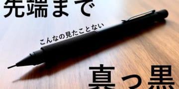 先端まで真っ黒なシャーペン「プロユースマットブラック」が本当にかっこいい【動画】