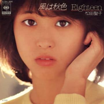 松田聖子最初のピークは「風は秋色」サードシングルで初のオリコン1位!