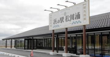 浜の駅松川浦25日オープン 尾浜こども公園16日供用開始