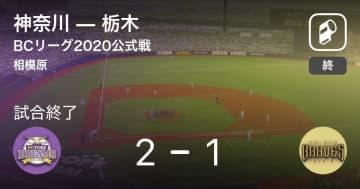 【BCリーグ公式戦】神奈川が栃木から勝利をもぎ取る