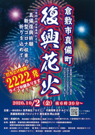 豪雨復興とコロナ収束を願って…2222発の花火大会、ユーチューブでライブ中継へ