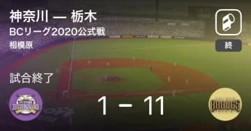 【BCリーグ公式戦】栃木が神奈川に大きく点差をつけて勝利