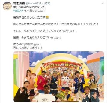 ニコニコはなちゃんを見て泣いた... 花江夏樹「おはスタ」卒業でファン涙&感謝