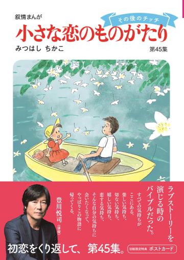 豊川悦司「ラブストーリーを演じる時のバイブルだった」マンガ